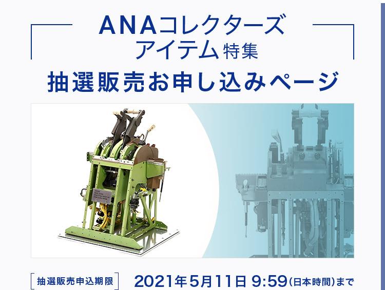 ANAコレクターズアイテム特集 抽選販売お申し込みページ 抽選販売申込期限 2021年5月11日 9:59(日本時間)まで