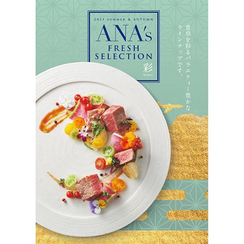 【送料無料】ANA'sフレッシュセレクション『彩コース』全60品