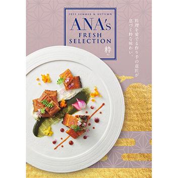 【送料無料】ANA'sフレッシュセレクション『粋コース』全60品