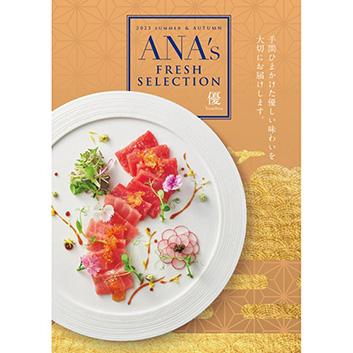 【送料無料】ANA'sフレッシュセレクション『優コース』全30品