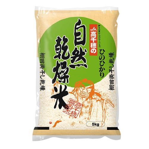 <宮崎県JA高千穂地区産>自然乾燥米 ひのひかり