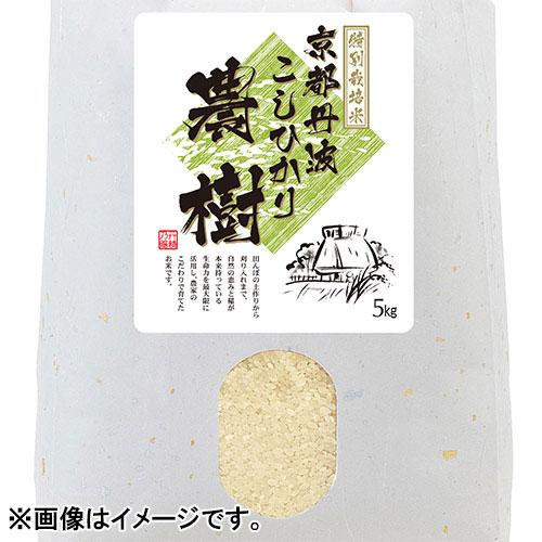 【新米】<br><京都府丹波産>生産者 中津隈さんのこしひかり特別栽培米5kg