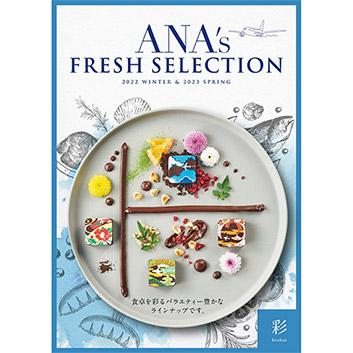 【母の日】ANA'sフレッシュセレクション『彩コース』全60品 ※送料込