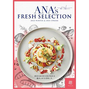 【母の日】ANA'sフレッシュセレクション『趣コース』全50品 ※送料込