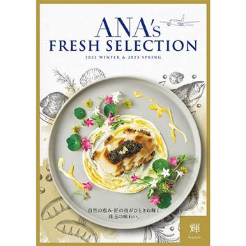 【母の日】ANA'sフレッシュセレクション『輝コース』全20品+3品選択 商品28品 ※送料込