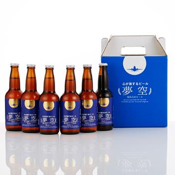 【ANAオリジナルラベル】<霧島高原ビール>夢空ビール(ブロンド)6本セット