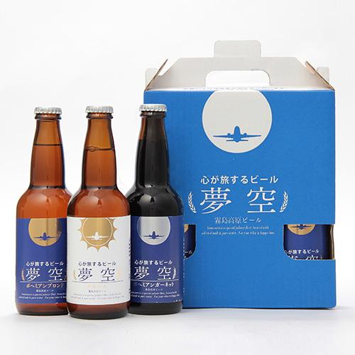 【ANAオリジナルラベル】<霧島高原ビール>夢空ビールテイスティング3本