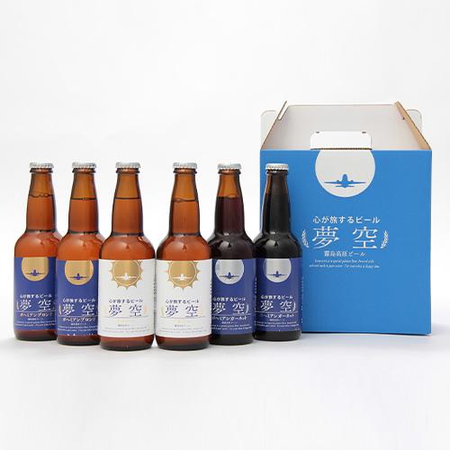 【ANAオリジナルラベル】<霧島高原ビール>夢空ビールバラエティ6本セット3種類