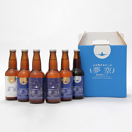 【ANAオリジナルラベル】夢空ビールバラエティ6本セット(冬季限定)4種類