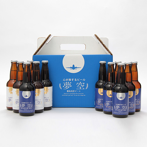 ★送料無料★ 【ANAオリジナルラベル】<霧島高原ビール>夢空ビールバラエティ12本セット3種類