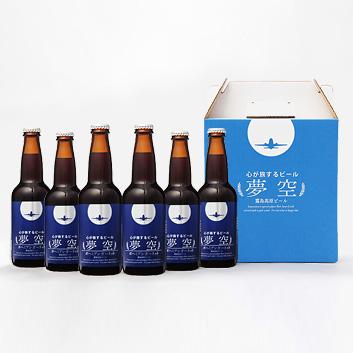 【ANAオリジナルラベル】<霧島高原ビール>夢空ビールガーネット6本セット