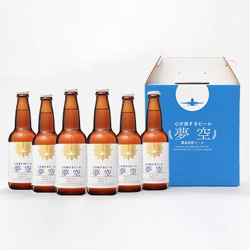 【ANAオリジナルラベル】<霧島高原ビール>夢空ビールケルシュ6本セット