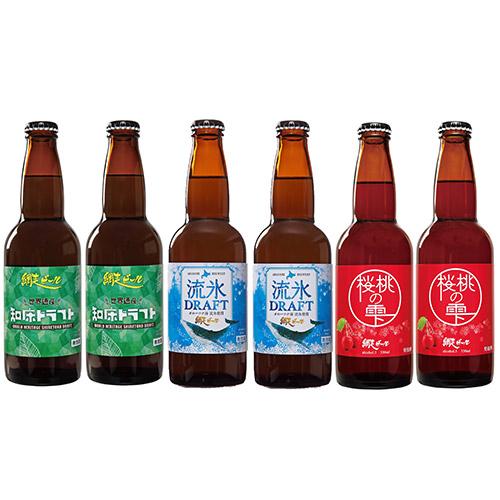 網走ビール バラエティ6本セット