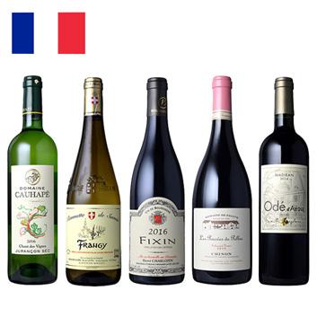 【送料無料】フランスワインの新しい魅力を知る!赤白ミックス5本セット