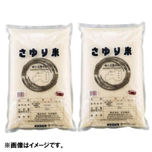 【新米】<br><福島県産>特別栽培米さゆり米10kg
