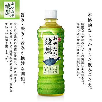 <コカ・コーラ>綾鷹525ml×24本