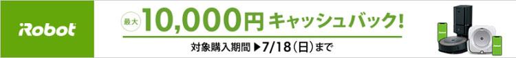 最大10,000円キャッシュバックキャンペーン