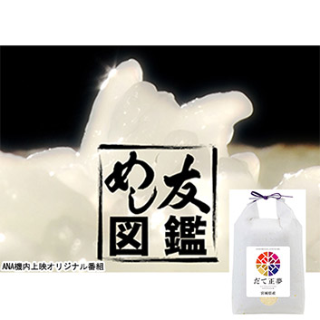 ANAオリジナル番組 めし友図鑑推薦!!<br> <宮城県産> だて正夢 5kg