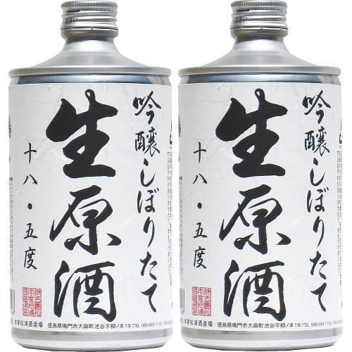 <鳴門鯛>吟醸しぼりたて生原酒アルミ缶2本セット