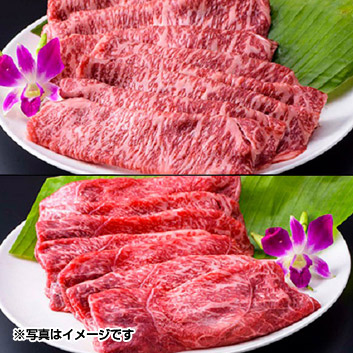 もとぶ牛スライス食べ比べセット