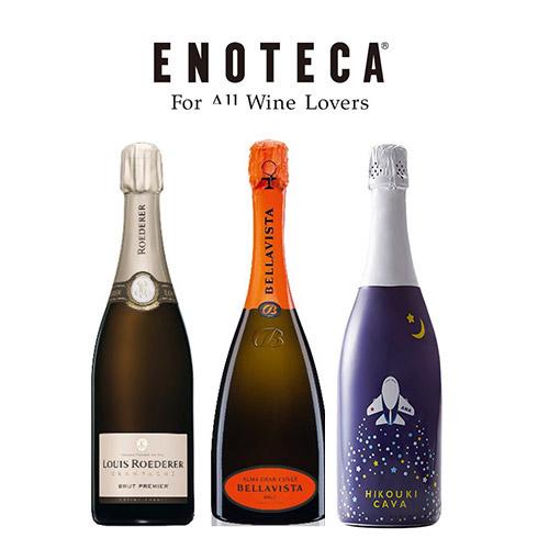 【送料無料】ヨーロッパ3大銘醸スパークリング テイスティングセット(エノテカ)