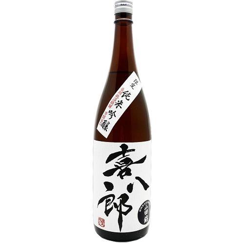 喜八郎 純米吟醸