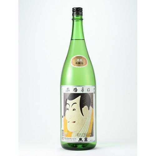 東薫 本醸造 辛口