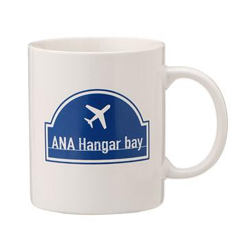 <ANA Hangar bay Kitchen>オリジナルマグカップ
