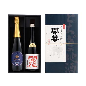 ★スペシャルイベント★【限定100セット】<開華>AWASAKE・夏の隠し酒2本セット