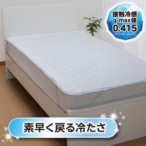 <西川>クール敷きパッド(シングル) ※送料込み価格