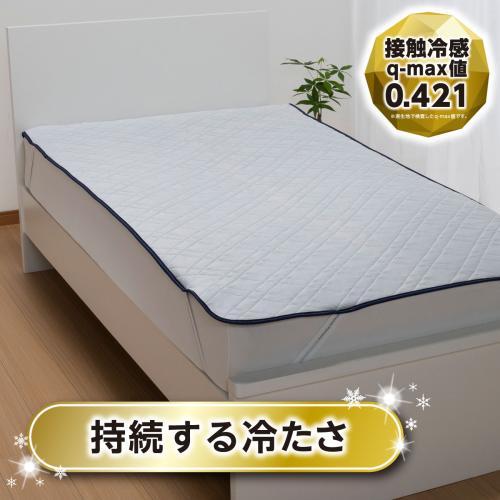 <西川>クール敷きパッド(冷感持続タイプ) ※送料込み価格
