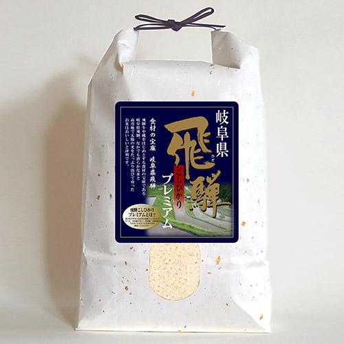岐阜県飛騨産コシヒカリ特別栽培米 プレミアムコシヒカリ生産者限定米5kg