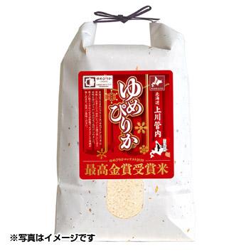"""北海道上川管内""""ゆめぴりかコンテスト2020""""最高金賞受賞米"""