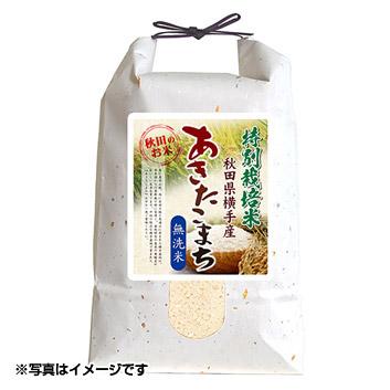 無洗米 秋田県横手産あきたこまち特別栽培米5kg