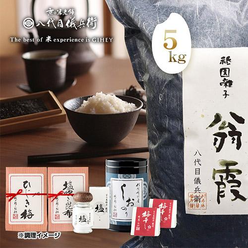【新米】<八代目儀兵衛>ブレンド米「翁霞」と京の食卓セット