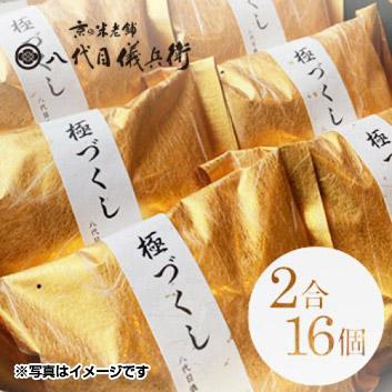 【新米】八代目儀兵衛 金の特別ブレンド米「極づくし」4.8kg
