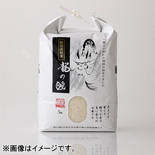 【新米】龍の瞳認定米 特別栽培米 5kg