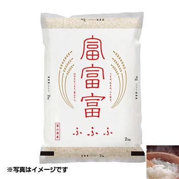 【新米】<富山県>富富富(ふふふ)セット (富富富2kg×3袋)