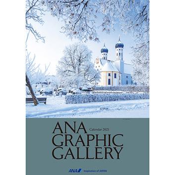 2021年版 特大 ANA グラフィックギャラリーカレンダー