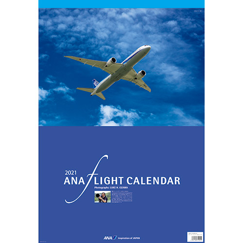 2021年版 ANA フライトカレンダー(小型カレンダー付)