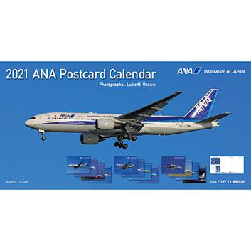 2021年版 卓上 ANA 絵はがきカレンダー