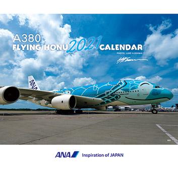 2021年版  卓上 ANA A380 FLYING HONU カレンダー