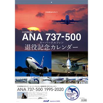 壁掛け ANA 737-500 スーパードルフィン退役記念カレンダー