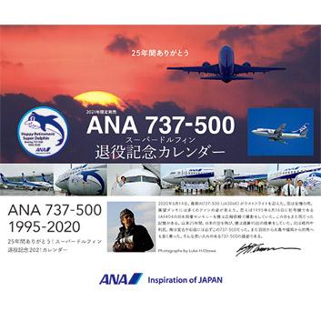 卓上   ANA 737-500 スーパードルフィン退役記念カレンダー