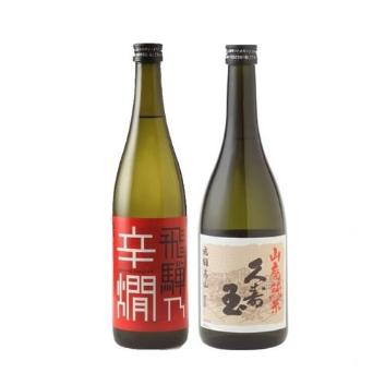 <久寿玉>飛騨乃辛燗&山廃純米セット