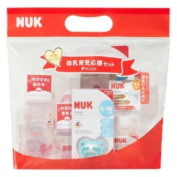 <NUK>NUK母乳育児応援セット/デラックス