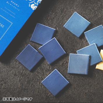 カレ・ド・ブルー(青いチョコレート)