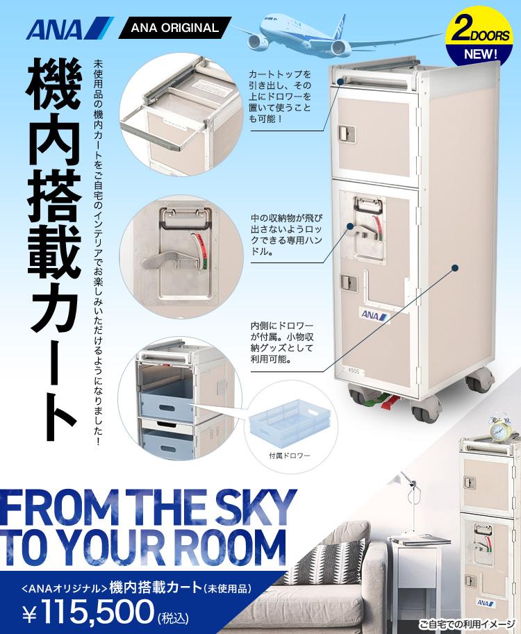 機内カートがあなたのお部屋のインテリアに!