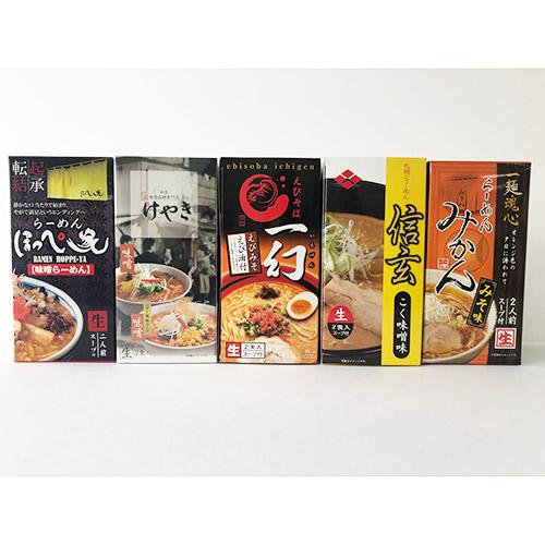 北海道味噌ラーメンセット(2人前×5箱)