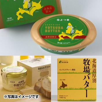 北海道バターセット